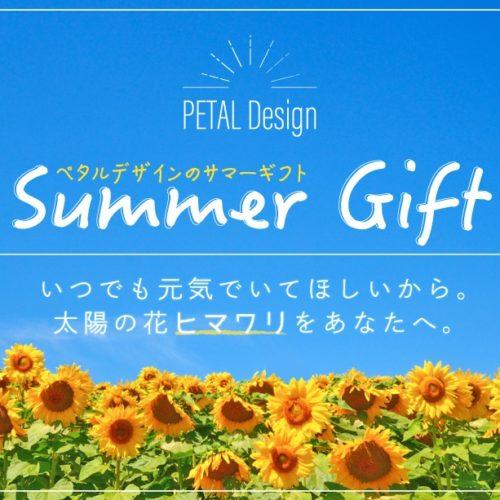 ペタルデザインのサマーギフト いつでも元気でいて欲しいから。太陽の花ヒマワリをあなたへ